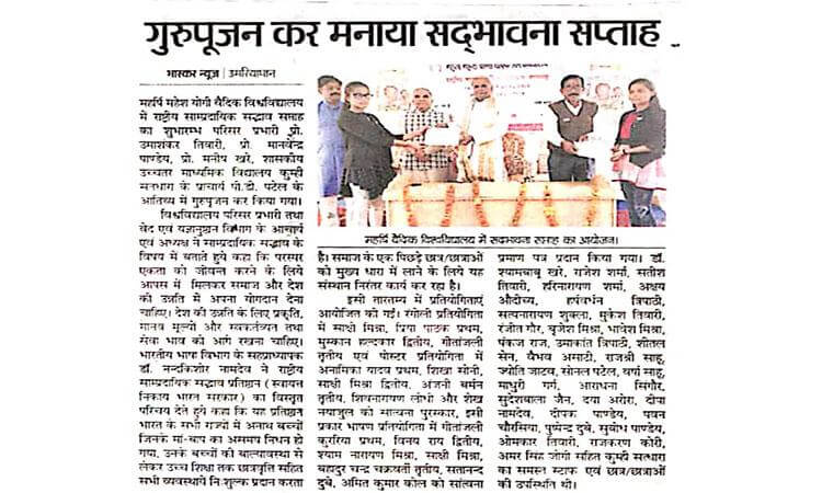 Celebrated National Communal Harmony Week in MMYVV