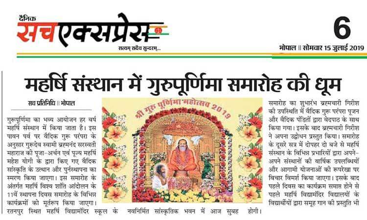 Guru Purnima to be Celebrated at Bhopal by Maharishi organisation. Media Coverage in Sach Express Bhopal.
